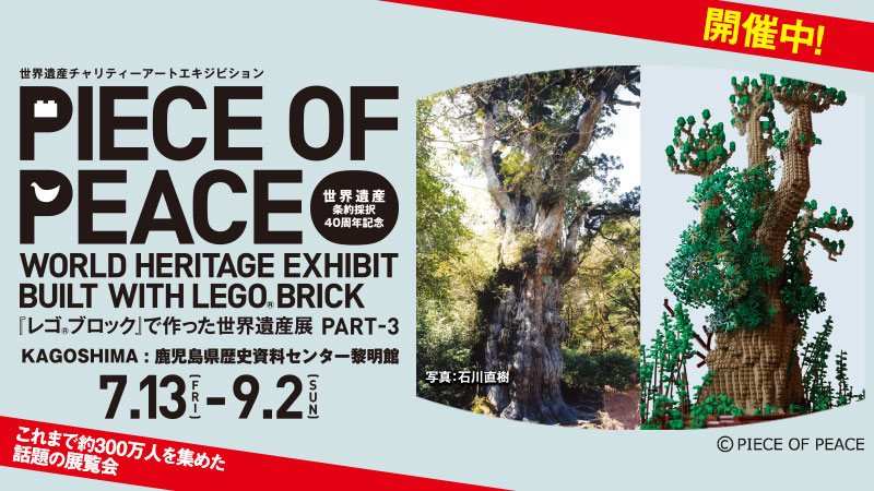 PIECE OF PEACE『レゴRブロック』で作った世界遺産展PART-3 KAGOSHIMA