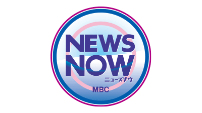 MBCニューズナウ